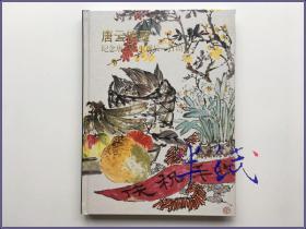 唐云遗墨 2009年初版精装仅印1000册