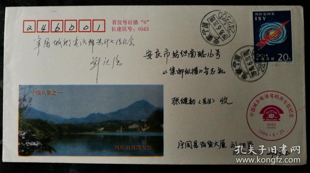 趣味封:宁国城乡电话号码升七位纪念(原地实寄)