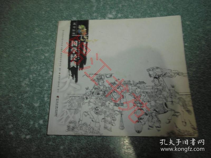 成都市读本光盘诵读经典:国学经典(国学高中)(无阶段)日本礼盒包装设计