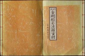韩国原版书籍-读诵用 金刚般若波罗蜜经