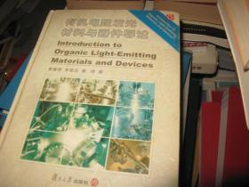 有机电致发光材料与器件导论(献给复旦大学一百周年校庆,精装  黄春辉先生签赠本