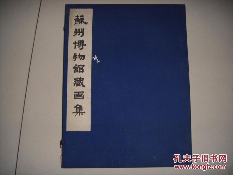 苏州博物馆藏画集
