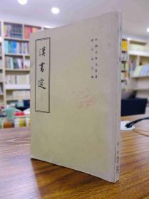 汉书选/后汉书选 两册合售(竖版繁体)