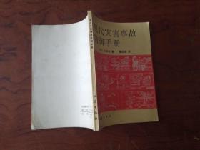 【现代灾害事故防御手册   (日)山本浩著