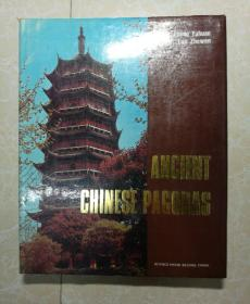 ANCIENT CHINESE PAGODAS  中国古代宝塔   精装
