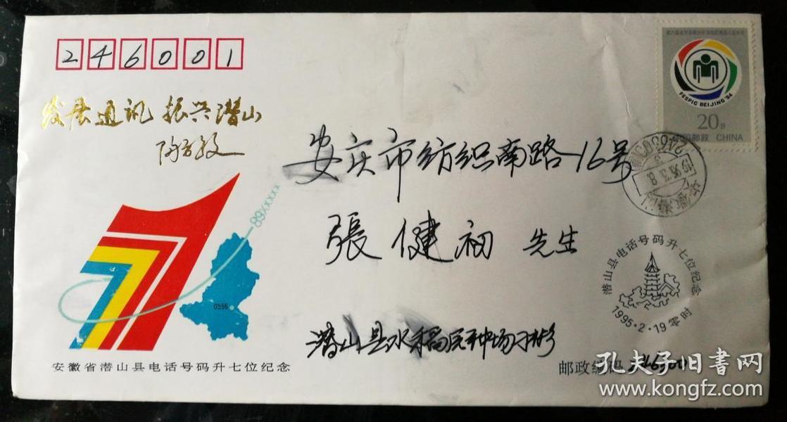 趣味封:安徽潜山县电话号码升七位纪念(原地实寄)