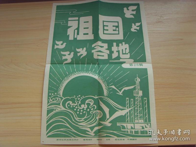 8开宣传页:【※1991年 祖国各地※】