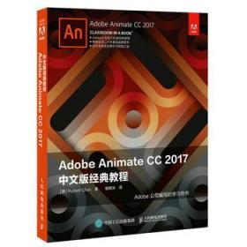 Adobe Animate CC 2017中文版经典教程