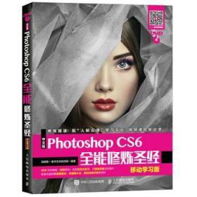 中文版Photoshop CS6全能修炼圣经 移动学习版