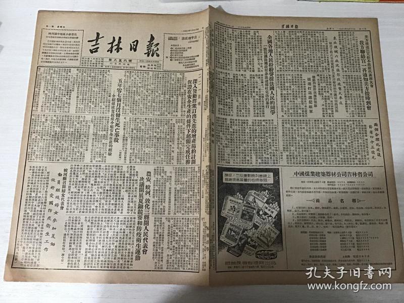 吉林日报 1952年6月13日  五年零七个月没发生死亡事故 深入发动群众订出先进的增产节约计划