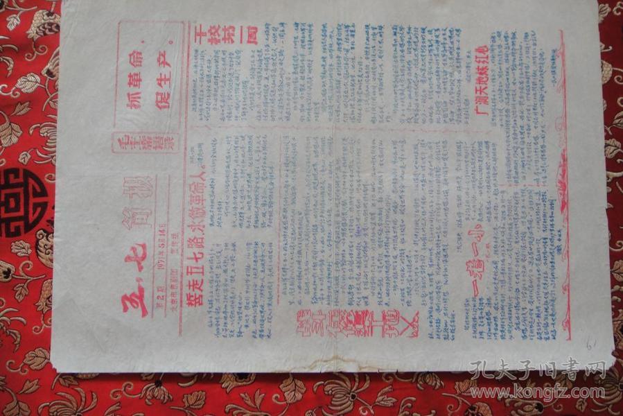 文革小报油印<五七简报、毛语录>二期彩版