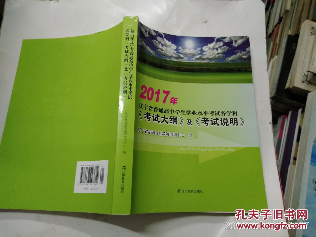 2017年辽宁省普通高中高中偏差水平考试各学学业值70学生日本以上图片