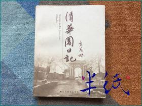 清华园日记 1932-1934 2002年初版