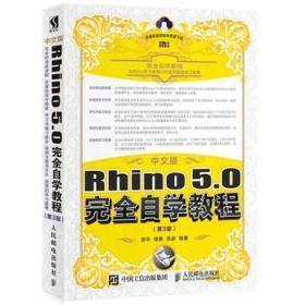 中文版Rhino 5.0完全自学教程 第3版