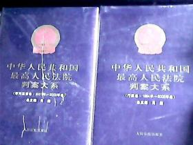 中华人民共和国最高人民法院判案大系(审判监督卷2001-2002年卷)  行政卷-1994-2002年卷    2本合售   未开封