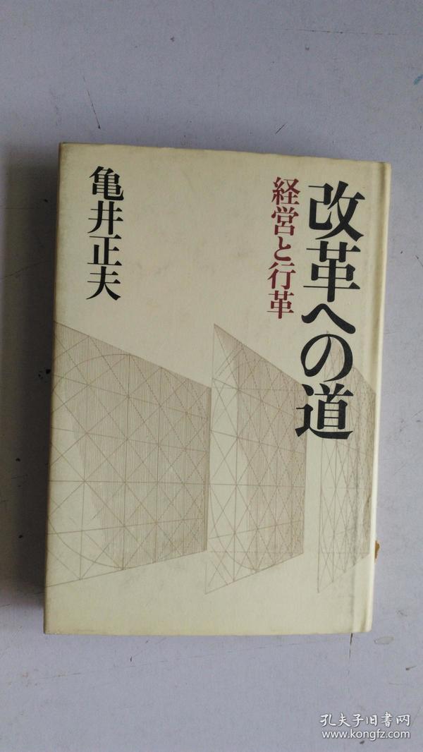 日文原版  改革への道  経営と行革    龟井正夫  著   昭和59年  一版一刷   馆藏  32开