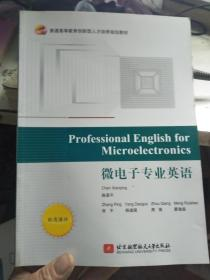 Professional English for Microelectronics微电子专业英语