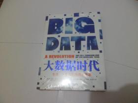 大数据时代【未开封16开】