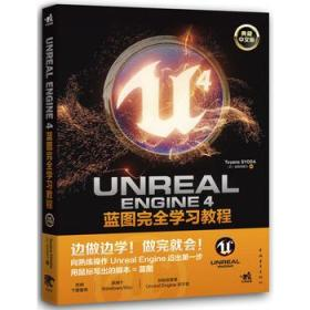 Unreal Engine 4蓝图完全学习教程(典藏中文版)