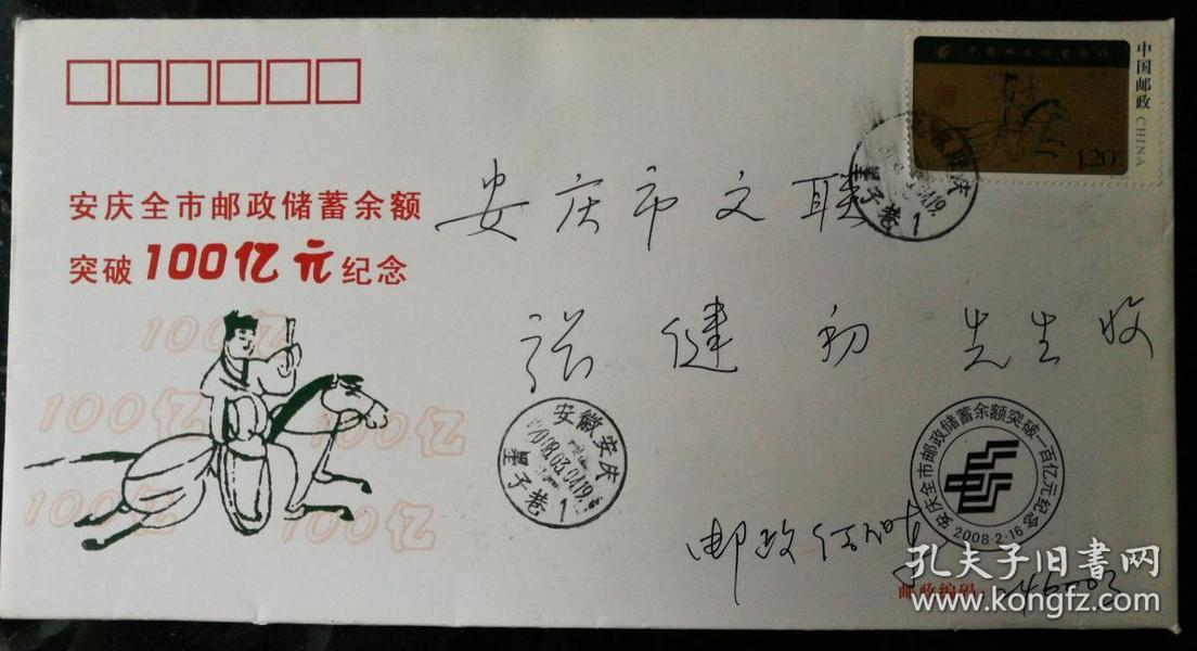 趣味封:安庆全市邮政储蓄余额突破100亿元纪念(原地实寄)