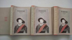 1985年上海译文出版社出版发行《亨利四世》(上中下)共3册、一版二印