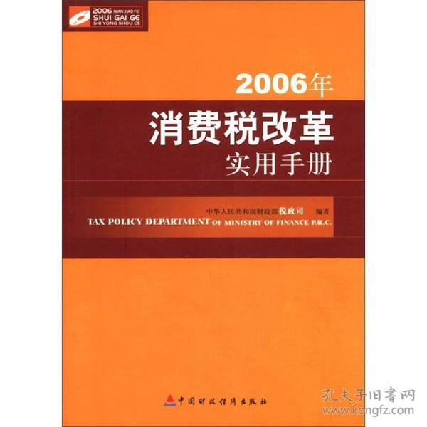 2006年消费税改革实用手册