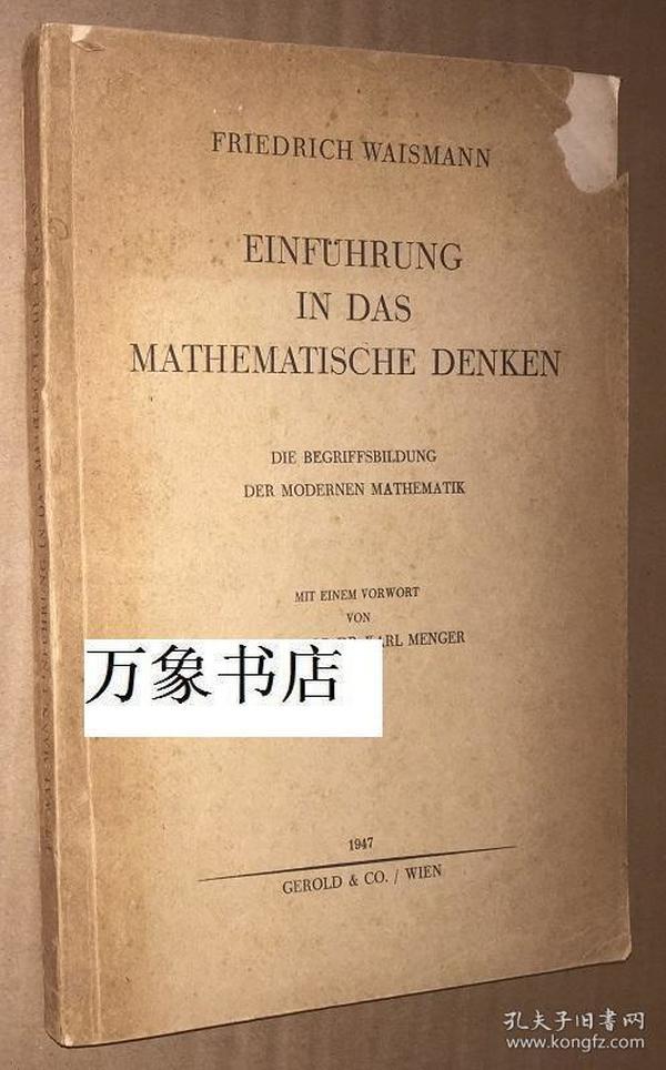 F Waismann  :  Einfuhrung in das mathematische Denken  魏斯曼  数学思想导论  1947 第二版