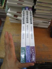 英语语法新思维高级教程 (高级教程 .中级教程 .初级教程)3本合售
