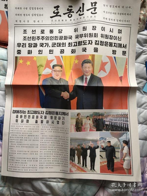 朝鲜《劳动新闻》6月20日习金会专题报道