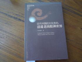 《近代中国的文化危机:清遗老的精神世界》