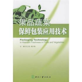 果品蔬菜保鲜包装应用技术