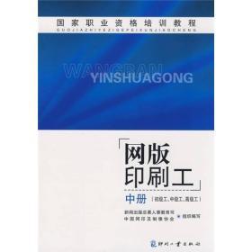 国家职业资格培训教程:网版印刷工(初级工、中级工、高级工)(中册)