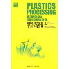 塑料成型加工工艺与设备