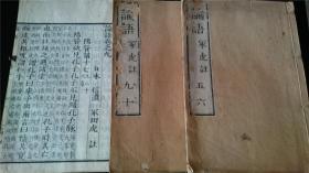 乾隆49年和刻本《冢虎注论语》存2册(卷5~10止),冢田虎注,天明四年精写刻。孔网惟一,特价包邮处理