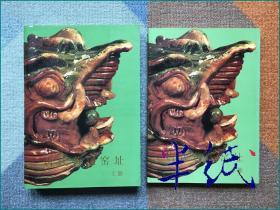 唐代黄堡窑址 上下 1992年初版平装