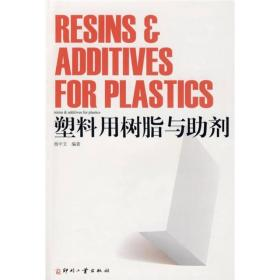 塑料用树脂与助剂