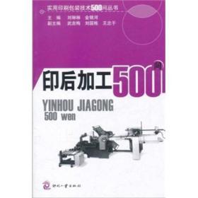 实用印刷包装技术500问丛书:印后加工500问