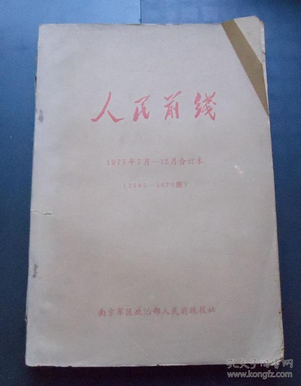 1975年-江苏南京-人民前线-3585--3670期