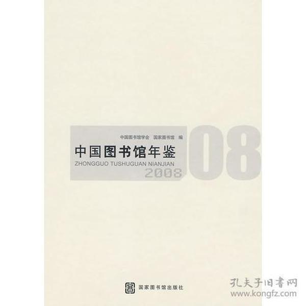 中国图书馆年鉴 2008