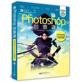 Photoshop创意课