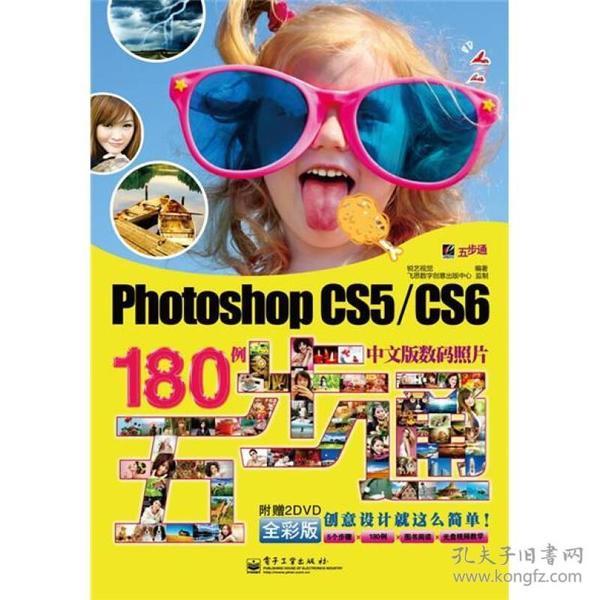 Photoshop CS5/CS6中文版数码照片180例五步通
