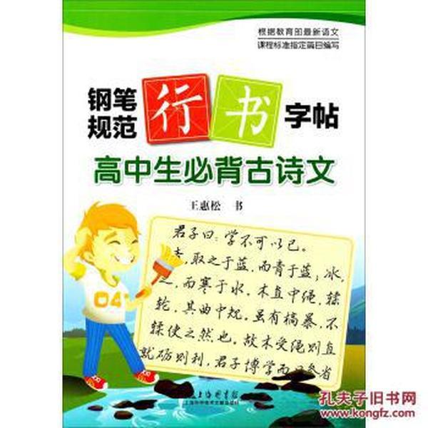 字帖规范学年钢笔:高中生必背古诗文9787543高中小结行书图片