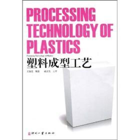 塑料成型工艺