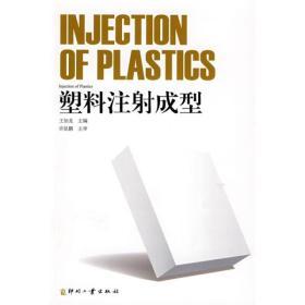 塑料注射成型
