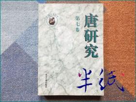 唐研究 第七卷 2001年初版
