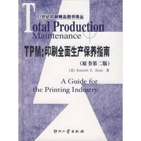 TPM:印刷全面生产保养指南(原书第2版)