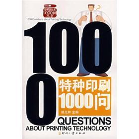 实用印刷包装技术500问丛书:特种印刷1000问