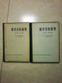 数学分析原理 第二卷(第一分册、第二分册)精装