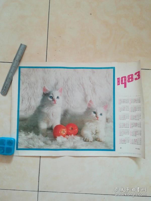 年历画,1983年,猫