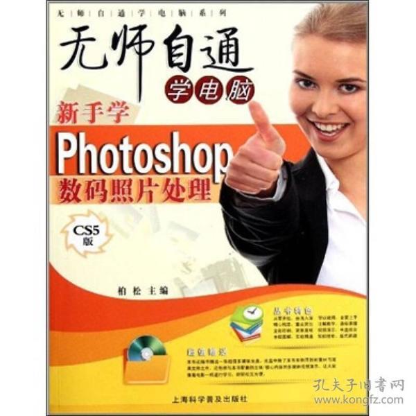 新手学Photoshop数码照片处理 :CS5版